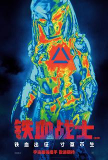 Predator - chiński plakat