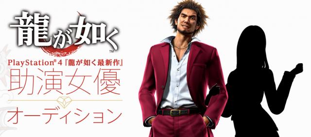 Nowa gra Yakuza z kobiecą bohaterką? SEGA szuka odtwórczyni