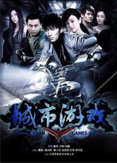 Cheng shi you xi